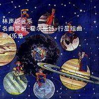 林声说音乐--名曲赏析-霍尔斯特-行星组曲 前4乐章