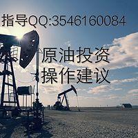 【原油投资操作建议】