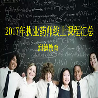 2017年执业药师线上课程汇总