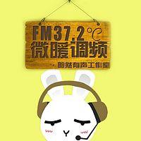 FM37.2℃丨微暖调频