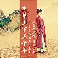 【 太美历史 】中华上下五千年