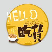 Hello,吃货君!