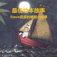 最佳绘本故事-Steve叔叔睡前小故事