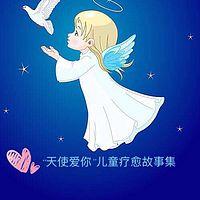 """""""天使爱你""""原创儿童心灵成长童话故事"""