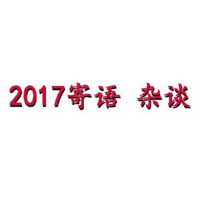 2017寄语 杂谈