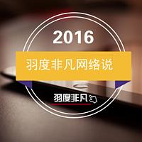 羽度非凡网络说 2016