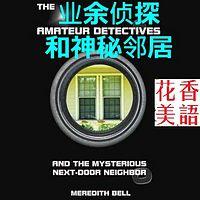 美国女生朗读英语听力故事-业余侦探和神秘邻居- 花香美语