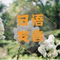 日语发音入门口语课程#甜甜的kiko老师#