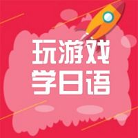 日语教程:阴阳师 #玩游戏,学日语#Naito男神日语