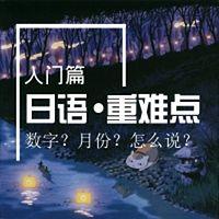 零基础日语【日语重难点】#kosumo&kiko#