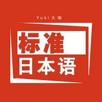 日语:标准日本语#Yuki大咖#