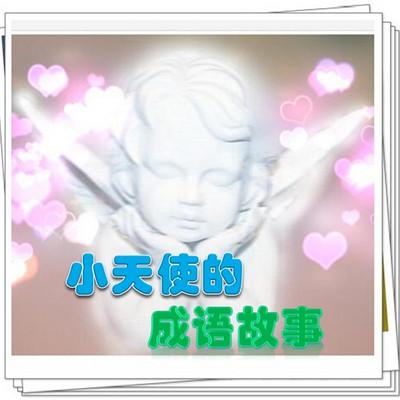 小天使的成语故事(新编动物版)
