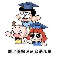 博士爸妈培育双语儿童
