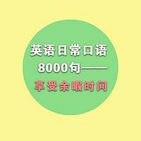 英语口语8000句—享受余暇时间