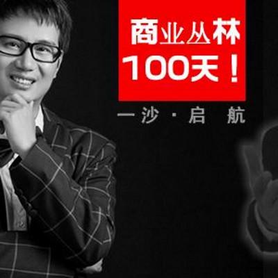 商业丛林100天