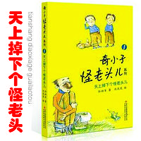 【完】奇小子怪老头系列《天上掉下个怪老头》