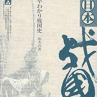 日本历史-战国篇【全集】
