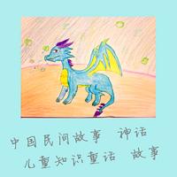 《中国民间故事神话、儿童知识童话故事》