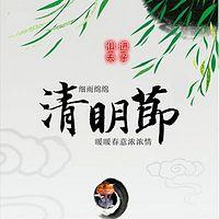 2017年清明节气特别节目