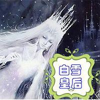 白雪皇后(安徒生童话)