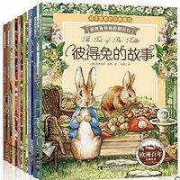 《彼得兔和他的朋友们》