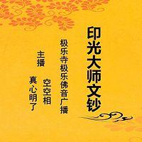 极乐佛音-印光大师文钞