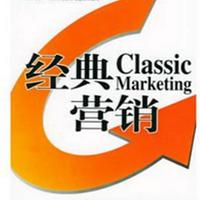 顶层商业模式之一一一市场营销经典实战案例