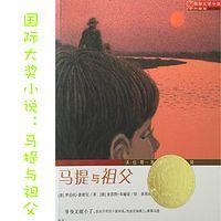 国际大奖小说—马提与祖父