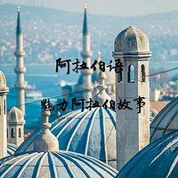 【阿拉伯语】魅力阿拉伯故事
