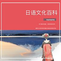 番西•日语文化百科•Fantastic Culture