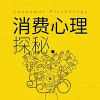 消费心理探秘
