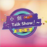 小剑Talk  Show