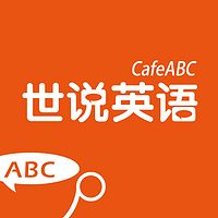 CafeABC世说英语