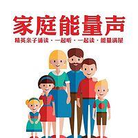 《家庭能量声:精英亲子诵读》