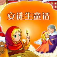 麻糖中文故事-安徒生童话