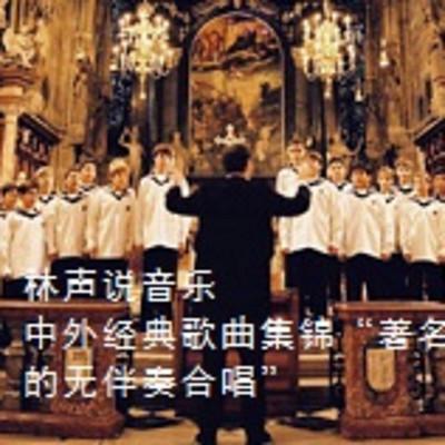 """林声说音乐--中外经典歌曲集锦""""著名的无伴奏合唱"""""""