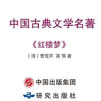 中国古典文学名著《红楼梦》