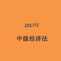 2017年中级经济法