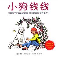 【财商故事】小狗钱钱