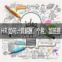 HR各项费用计算
