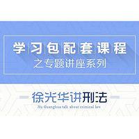 2017司法考试-专题讲座-徐光华讲刑法