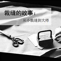 裁缝的故事:从小裁缝到大师