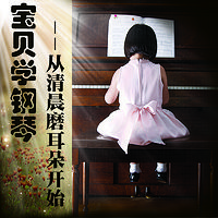 宝贝学钢琴:晨听古典音乐磨耳朵