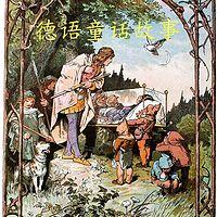 德语童话故事