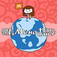 跟着Mona去留学