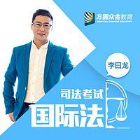 2017司法考试-专题讲座-李曰龙讲国际法