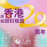紫荆花开二十年 香港正青春