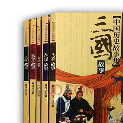 《林汉达中国历史故事集》【全集】