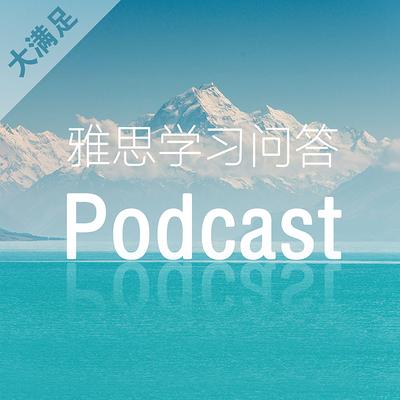 大满足   雅思学习问答podcast