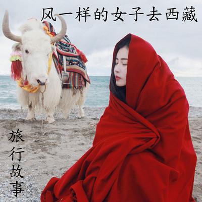 #旅行故事# 风一样的女子去西藏